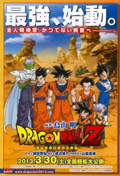 Dragon_Ball_Z_afiche_pelicula_dragon_ball_z_la_batalla_de_los_dioses_canal_2_cali