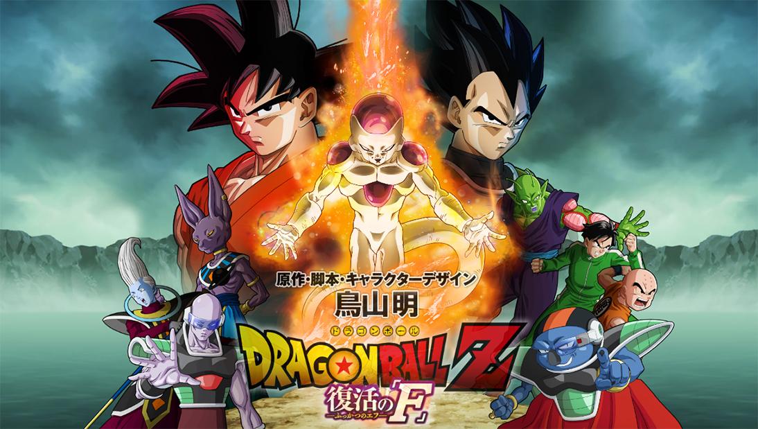 Pelicula Dragon Ball Z La Resurreccion de Freezer
